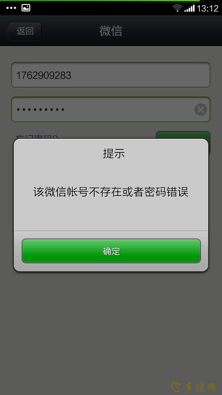 微信怎么改微信密码,微信密码忘记了怎么改新密码